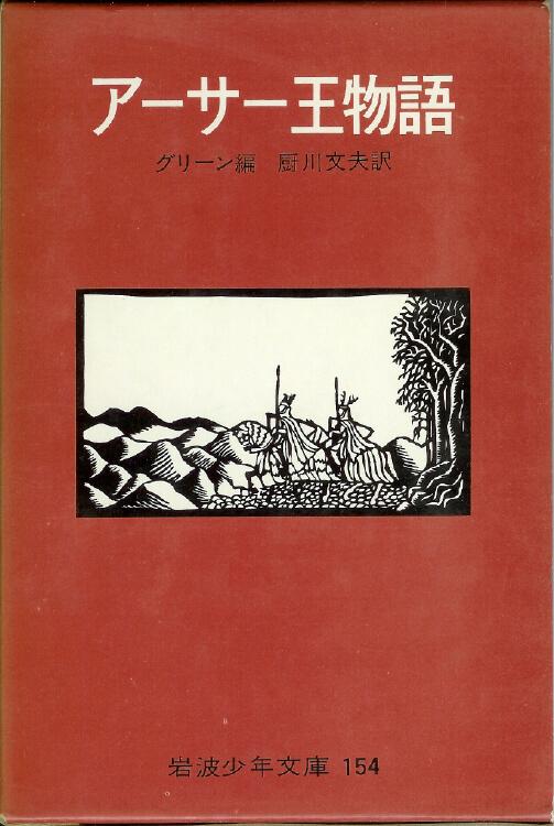 アーサー王物語 岩波少年文庫154