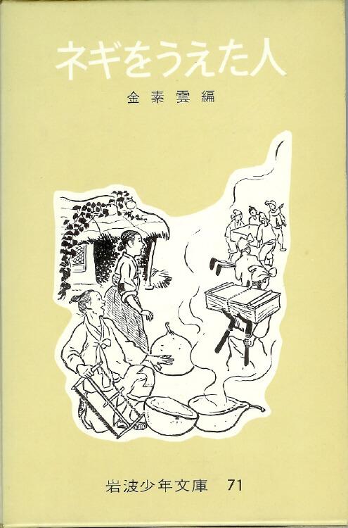 ネギをうえた人 岩波少年文庫71 (朝鮮の民話)