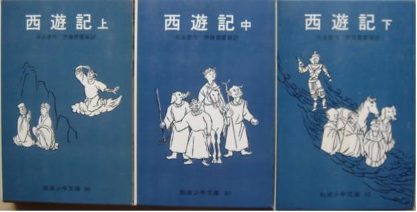 西遊記 【上中下巻揃】 岩波少年文庫90・91・92