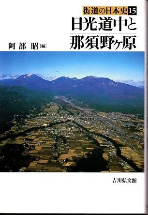 街道の日本史 15 日光道中と那須野ヶ原