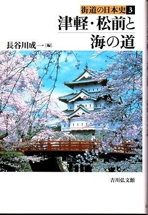 街道の日本史 3 津軽・松前と海の道