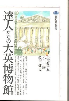 達人たちの大英博物館 (講談社選書メチエ)
