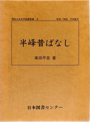半峰昔ばなし (明治大正文学回想集成6)