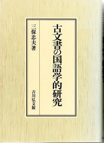 古文書の国語学的研究