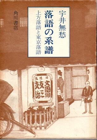 落語の系譜 上方落語と東京落語
