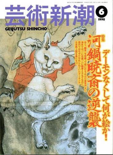 芸術新潮 1998年6月号(通巻582号) 特集-デーモンなくして何が絵か!河鍋暁斎の逆襲