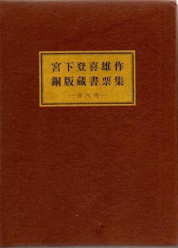 宮下登喜雄作 銅版蔵書票集 (限定36部の内25番)