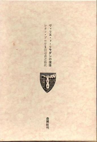 ヴィリエ・ド・リラダンの復活 (限定1000部の内134番)