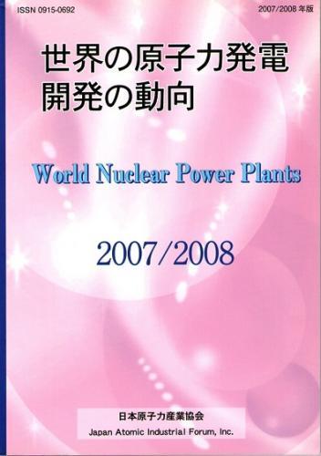 世界の原子力発電開発の動向 2007/2008年版(2008年1月1日現在)