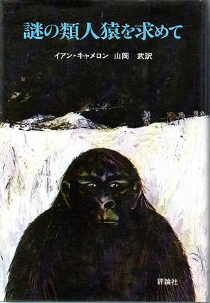 謎の類人猿を求めて (児童図書館・文学の部屋)