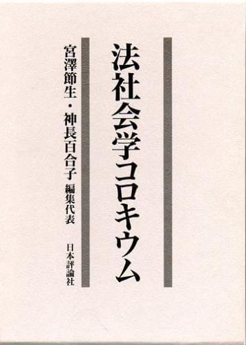法社会学コロキウム (石村善助先生古稀記念論文集)