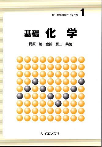 基礎 化学 (新・物質科学ライブラリ 1)