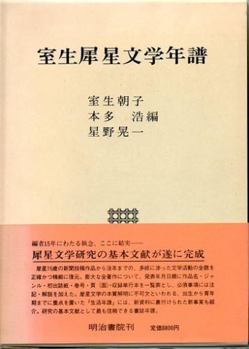 室生犀星文学年譜