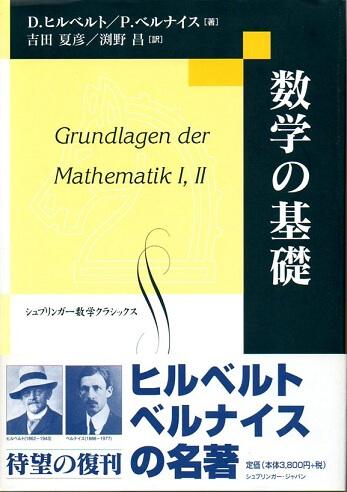 数学の基礎 (シュプリンガー数学クラシックス 第4巻)