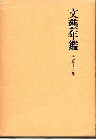 文藝年鑑 1923年版(大正12年:創刊) 〈日本文学研究資料叢刊 1〉