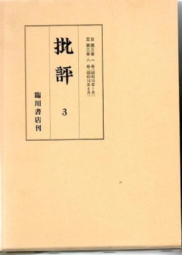 『批評』 3 第3巻1号(昭和16年1月)~第3巻8号(昭和16年8月)まで
