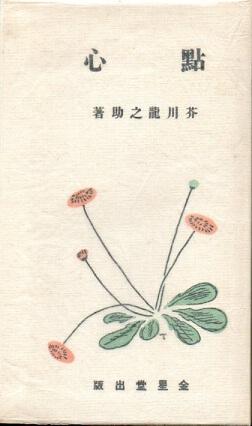 點心 (名著復刻 芥川龍之介文学館)