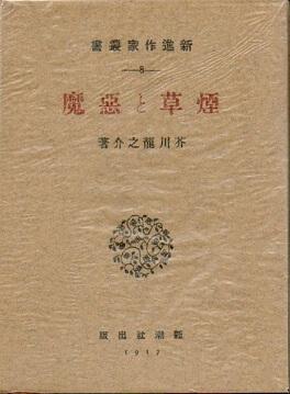 煙草と悪魔 新進作家叢書8 (名著復刻 芥川龍之介文学館)