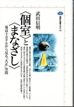 〈個室〉と〈まなざし〉 菊富士ホテルから見る「大正」空間 (講談社選書メチエ)