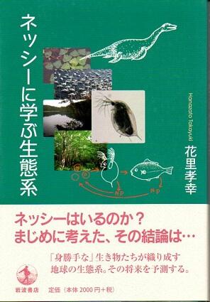 ネッシーに学ぶ生態系