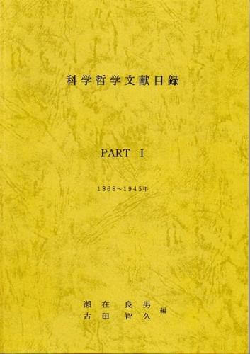 科学哲学文献目録 PART1 1868~1945年