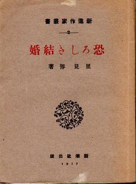 恐ろしき結婚 (新進作家叢書 2)