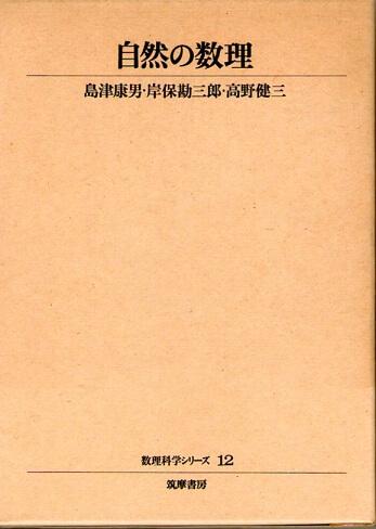 自然の数理 (数理科学シリーズ 12)