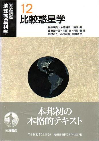 岩波講座 地球惑星科学 12 比較惑星学