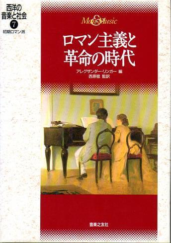 西洋の音楽と社会 7 ロマン主義と革命の時代 初期ロマン派