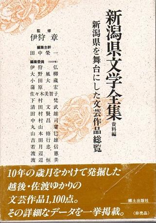 新潟県文学全集 資料編 新潟県を舞台にした文芸作品総覧