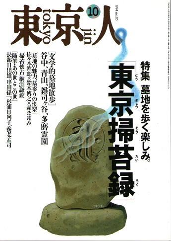 東京人 No.85 1994年10月号 特集・東京掃苔録-墓地を歩く楽しみ