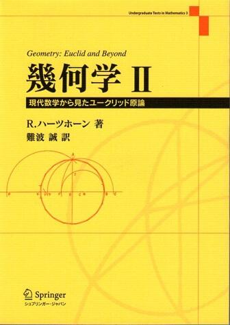 幾何学 1・2 現代数学から見たユークリッド原論 (全2冊揃)