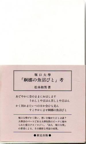 堀口大學「婀娜の魚沼びと」考
