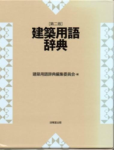 建築用語辞典 (第2版)