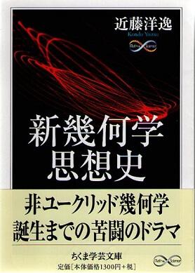 新幾何学思想史 (ちくま学芸文庫)