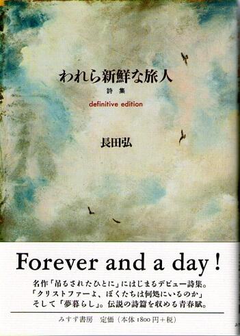 詩集 われら新鮮な旅人 definitive edition