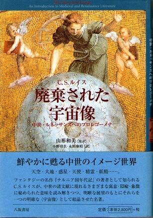 廃棄された宇宙像 中世・ルネッサンスへのプロレゴーメナ