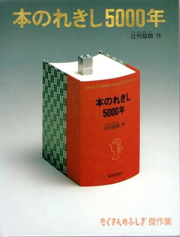本のれきし5000年 (たくさんのふしぎ傑作集)