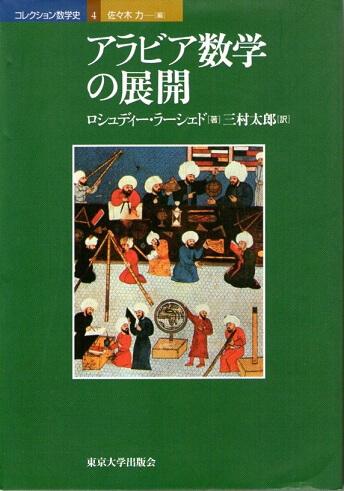 アラビア数学の展開 (コレクション数学史 4)