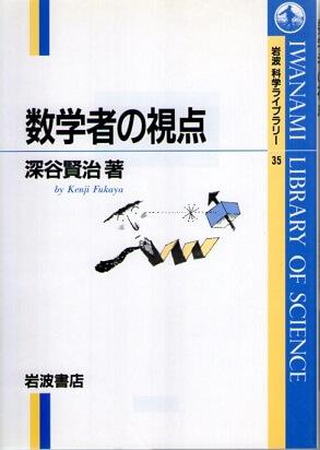 数学者の視点 (岩波科学ライブラリー 35)