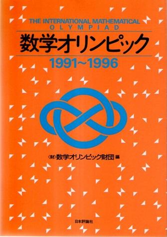 数学オリンピック 1991~1996