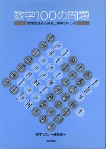 数学100の問題 数学史を彩る発見と挑戦のドラマ
