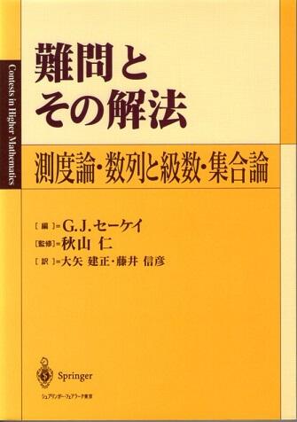 難問とその解法 測度論・数列と級数・集合論