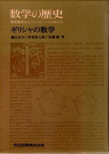 数学の歴史 現代数学はどのようにつくられたか 1 ギリシャの数学