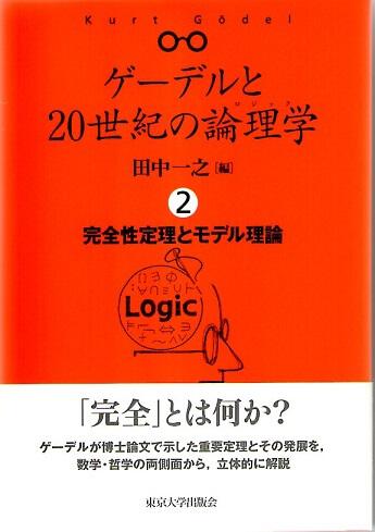 ゲーデルと20世紀の論理学 2 完全性定理とモデル理論
