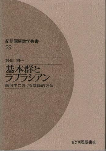 基本群とラプラシアン 幾何学における数論的方法 (紀伊國屋数学叢書 29)