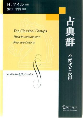 古典群 不変式と表現 (シュプリンガー数学クラシックス 15)