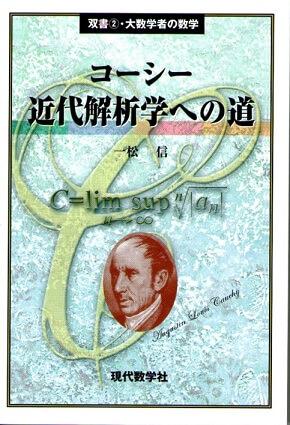 コーシー 近代解析学への道 (双書2・大数学者の数学)