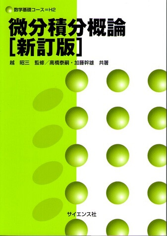 微分積分概論 [新訂版] (数学基礎コース=H2)