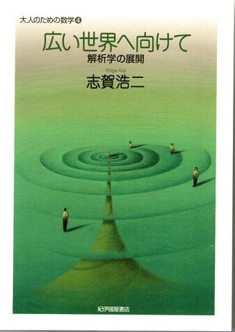広い世界へ向けて 解析学の展開 (大人のための数学 4)